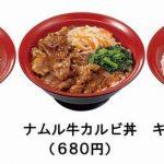 「牛カルビ丼」「ナムル牛カルビ丼」「キムチ牛カルビ丼」.jpg